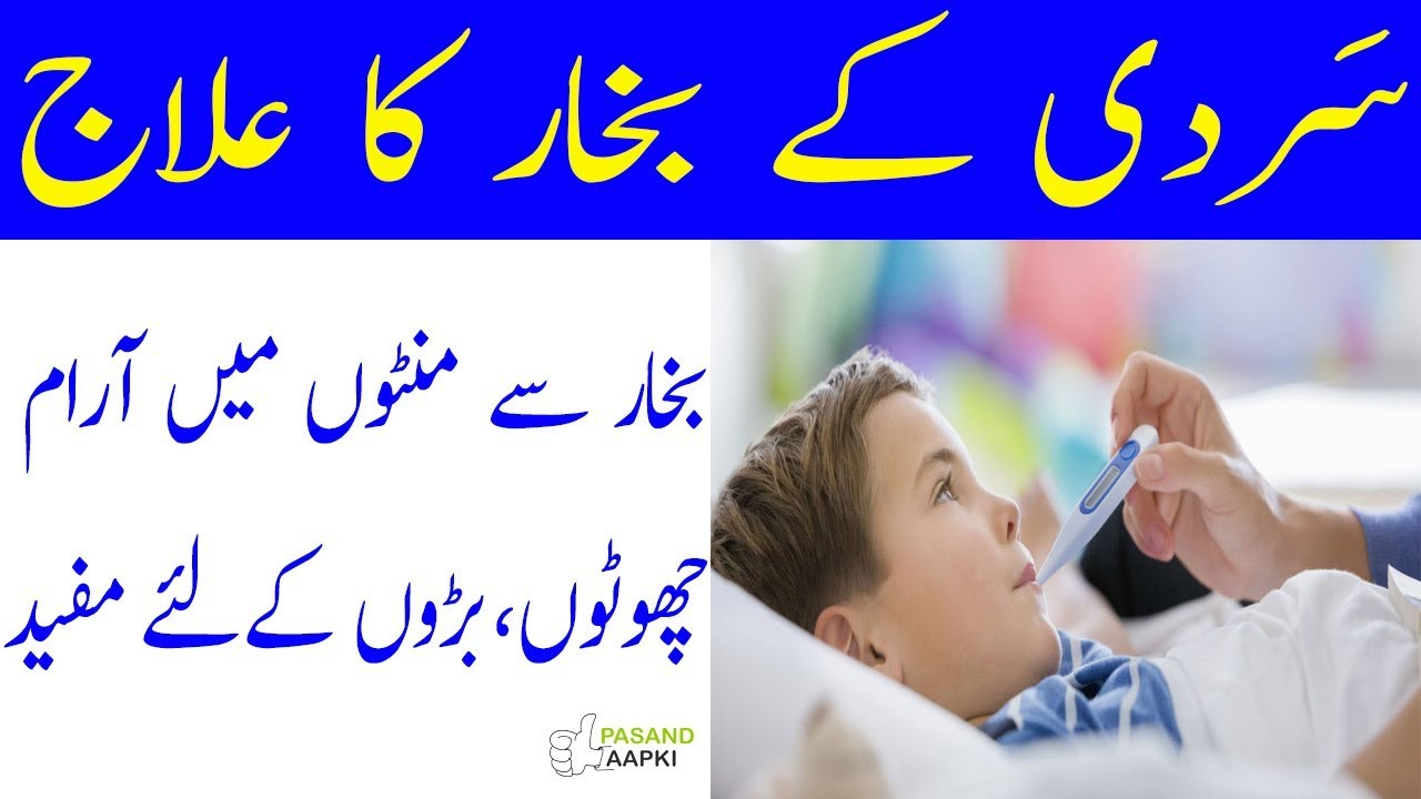 fever : high fever : fever treatment and more in urdu with Dr Khurram:Pasand aapki
