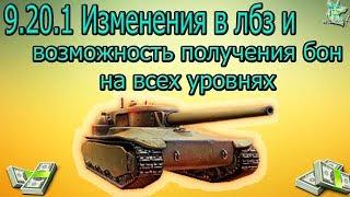 ОТКРЫЛСЯ ТЕСТОВЫЙ СЕРВЕР WOT - 20К ГОЛДЫ, 100КК СЕРЫ, 50К БОН, ЧТО ЖЕ ЗА ОБНОВЛЕНИЕ world of tanks?