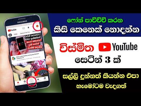 Top 3 Amazing Tricks for Youtube App 2020 - Sinhala Nimesh Academy