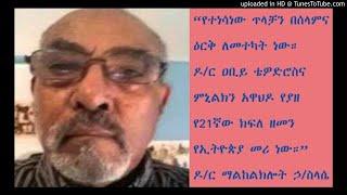 Ethiopian Peace & Reconciliation Council: Dr Mankelklot Haileselassie - SBS Amharic