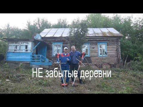 Брошенные деревни природа Тютюри Басихин Левенка Десятуха Стародуб