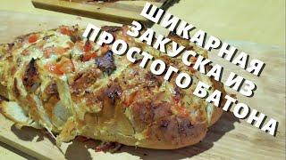 Батон фаршированный рецепт | Лысый Повар