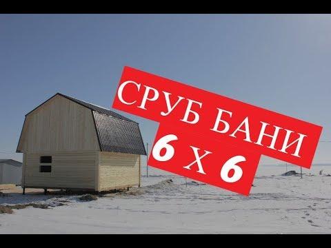 Строим баню из бруса. Сруб бани из бруса 6 х 6 в Новосибирске.