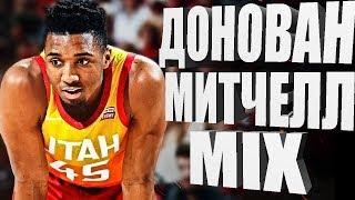 Донован Митчелл MIX
