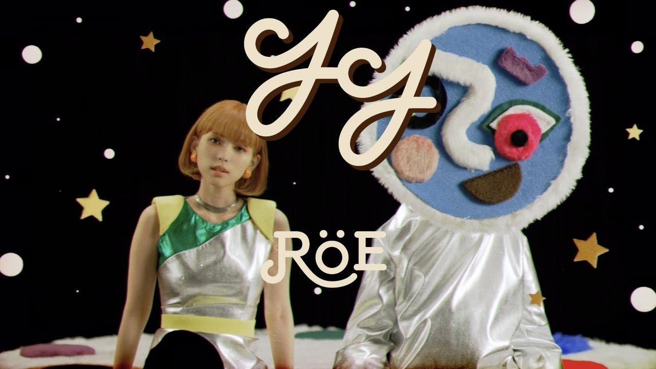 ロイ-RöE- YY  [Music Video] 日本テレビ系ドラマ「ハコヅメ 〜たたかう!交番女子〜」オープニングテーマ