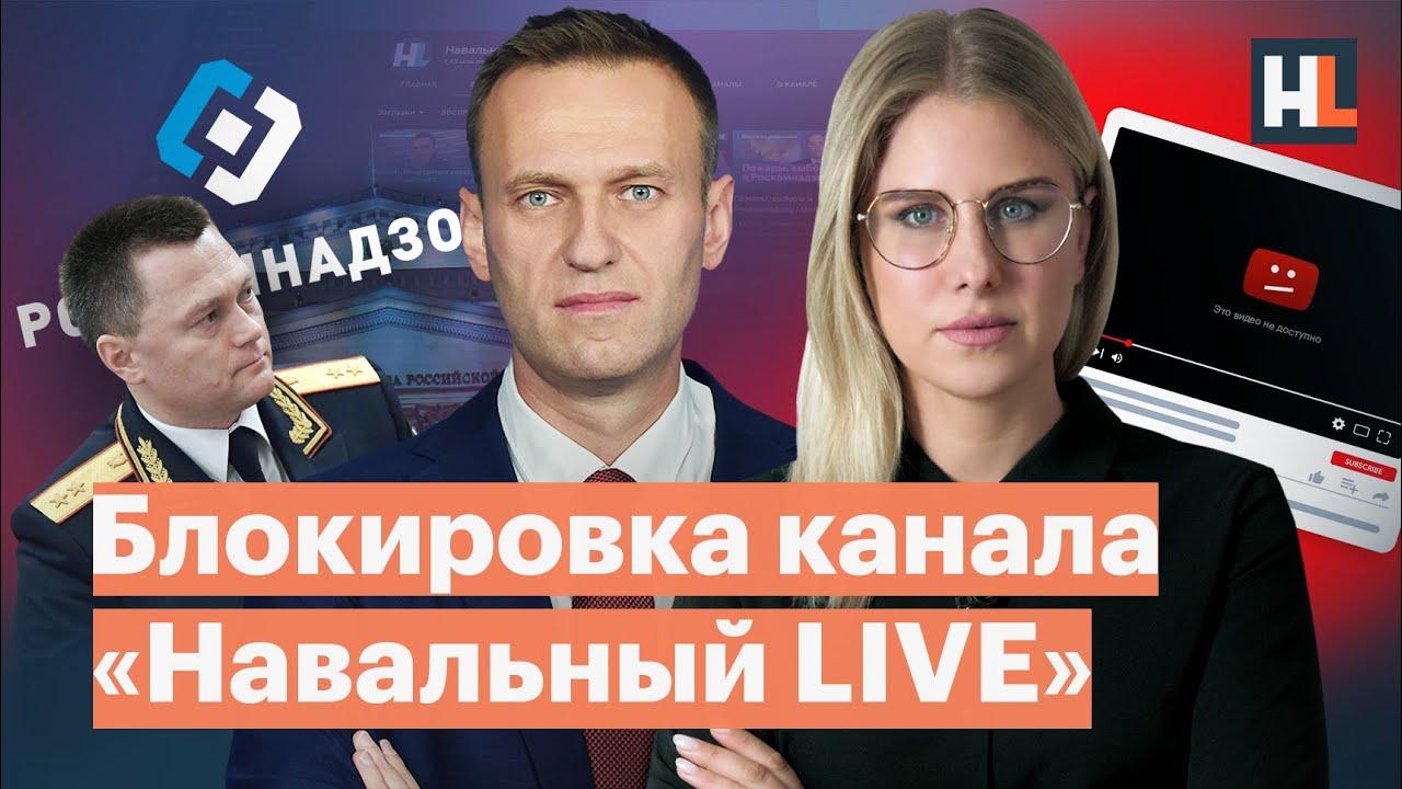 Роскомнадзор хочет заблокировать «Навальный LIVE» и канал Любови Соболь