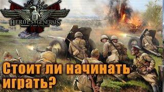 Heroes & Generals Стоит ли начинать играть(Плюсы и минусы игры)