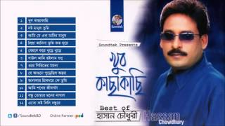 Khub Kachakachi - Best of Hassan Chowdhury - Full Audio Album