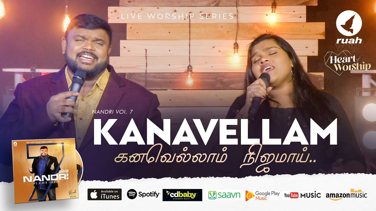 கனவெல்லாம் நிஜமாய் -Kanavellam Nijamai | Nandri Vol 7