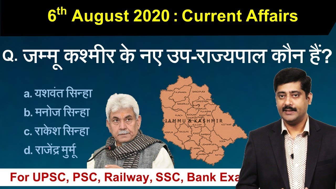 6 August करेंट अफेयर्स | Daily Current Affairs 2020 Hindi PDF details - Sarkari Job News