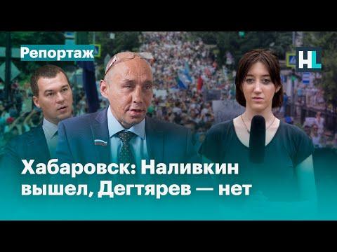 Хабаровск: Наливкин вышел к народу, Дегтярев — нет - Видео онлайн