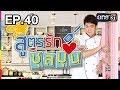 สูตรรักชุลมุน | EP.40 (FULL HD) | 17 ส.ค. 60 | one31