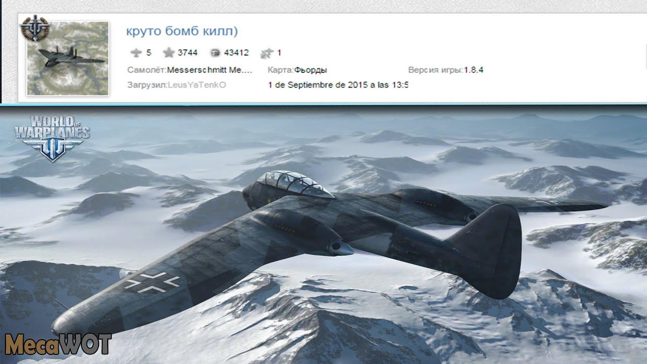 Faked German Aircraft Photos