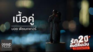 เนื้อคู่-บอย-peacemaker-เพลงประกอบภาพยนตร์-รัก-2-ปียินดีคืนเงิน