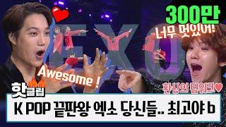 ♨Hot clip♨[HD] K POP boss♡ EXO has finally landed on Stage K!! THE BEST bb #StageK_JTBC Voyage