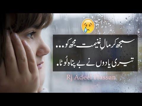Heart Touching Two Line Sad Shayri|2 line poetry|2 line sad poetry|Adeel Hassan|2 line sad shayari