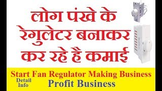Fan regulator, manufacturing business | Top business | business ideas, in india | small business