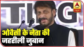 AIMIM Leader Waris Pathan's Inapt Statements Goes Viral | ABP Special | ABP News