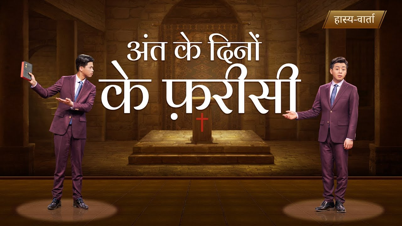 Hindi Christian Crosstalk   अंत के दिनों के फ़रीसी   Who Stops Us From Welcoming Lord Jesus' Return?