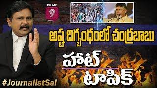 అష్టదిగ్బంధంలో చంద్రబాబు   Hot Topic with Journalist Sai   LIVE   Prime9 News