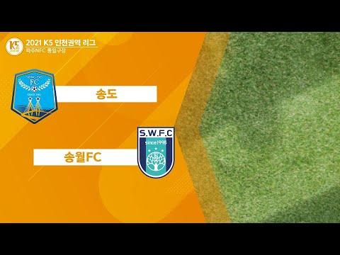 Download [K5 인천권역 League 6R] 송도 vs 송월FC