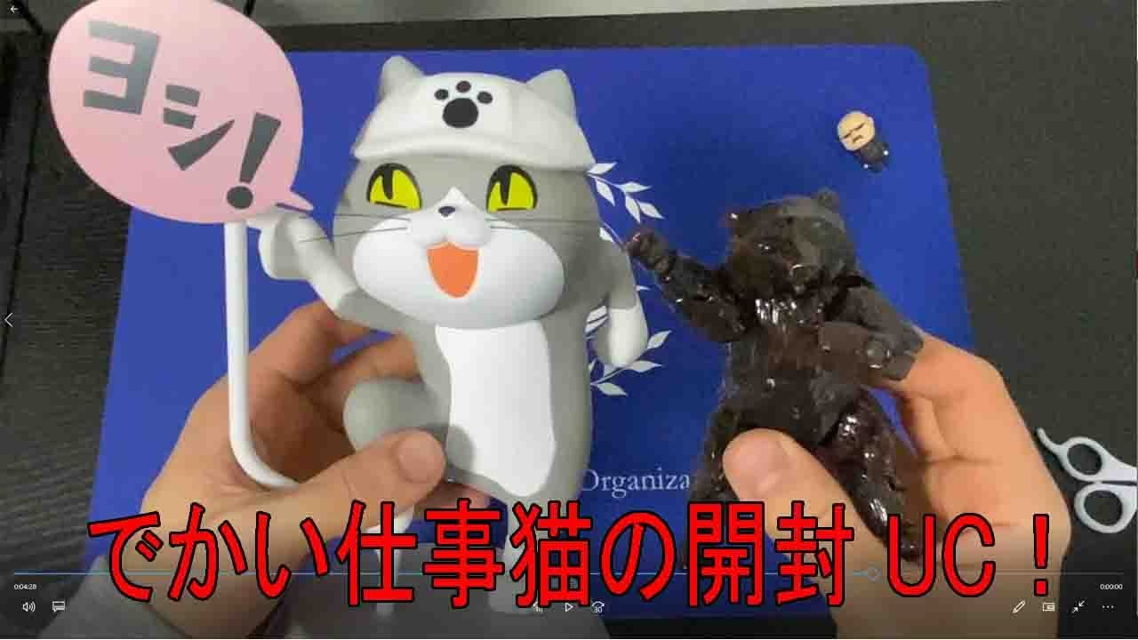 仕事猫ソフビフィギュア 1 「ヨシ!」 全高約200mm 開封!UC(#仕事猫 #マフィア梶田)