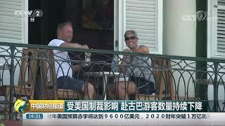[中国财经报道]受美国制裁影响 赴古巴游客数量持续下降  CCTV财经