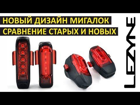 Lezyne KTV, Lezyne Strip 150, Lezyne Strip 300 PRO сравнение новых и старых моделей задних фонарей