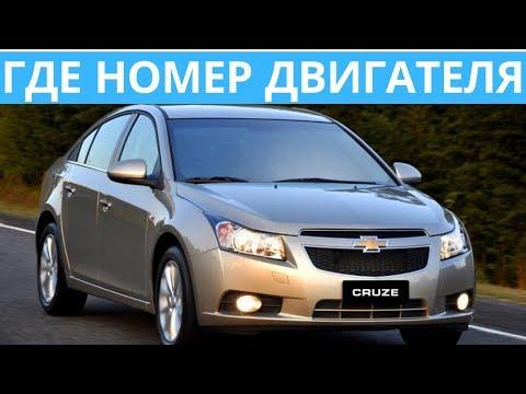 Где находится номер двигателя на Chevrolet Cruze-1.6 / Шевроле Круз 1.6