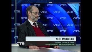 Акцент с Евгением Ениным: Леонид Кацва