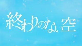 秦基博/終わりのない空 映画『聖の青春』主題歌 ▽秦 基博 21stシングル...