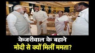 केजरीवाल के बहाने PM मोदी से मिलीं ममता | Bharat Tak thumbnail