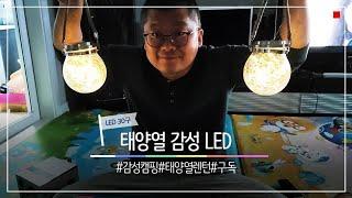감성 렌턴 태양열 충전 LED 라이트 볼 조명 캠핑 세…