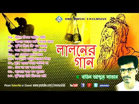 Bengali Baul Songs(Lalon geeti)  Audio Jukebox - লালনের গান -  Baul Abdus Sattar one music bd