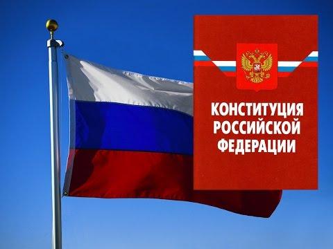 КОНСТИТУЦИЯ РФ, статья 98, Члены Совета Федерации и депутаты Государственной Думы обладают неприкосн