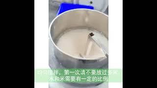 상업용 업소 콩물 제조…