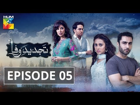 Tajdeed e Wafa Episode #05 HUM TV Drama 21 October 2018