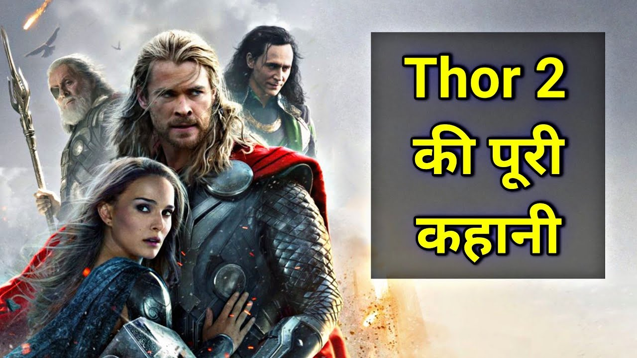 Download Thor The Dark World Movie Explained In HINDI | Thor 2 Movie Story In HINDI | Thor 2 Explained HINDI