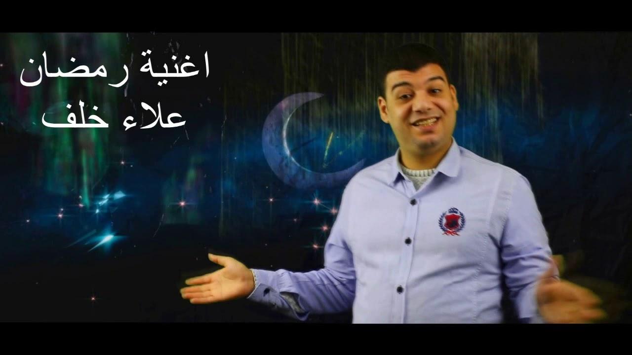 احدث واجمل اغاني رمضان 2021