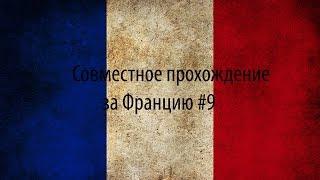 Hearts Of Iron 4 (Кооп) - Франция #9 - Последний оплот Оси