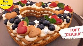 Медовое сердце знаменитый торт Цифра или торт Сердце из медовых коржей