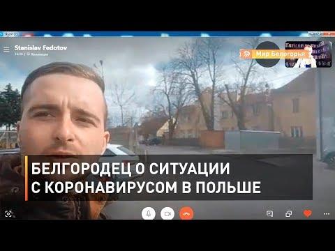 Белгородец о ситуации с коронавирусом в Польше