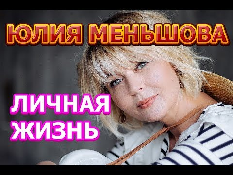 Юлия Меньшова-биография, личная жизнь, муж, дети. Актриса сериала Между нами девочками 2 Продолжение - Лучшие приколы. Самое прикольное смешное видео!