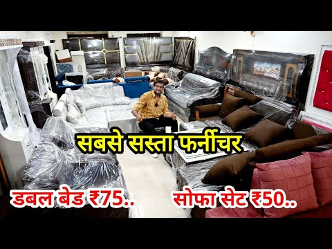 Download सबसे सस्ता फर्नीचर   CHEAPEST FURNITURES in INDIA (SOFA, DOUBLE BED, ALMIRA, DRESSING, DINING TABLE)