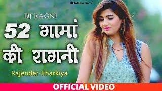 52 Gamma Ki Ragni | Rajender Kharkiya | Latest Haryanvi Superhit Ragni 2019 | Sonotek Dj Song