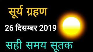 solar eclipse - Surya grahan 2019 in india - eclipse - surya grahan 2019