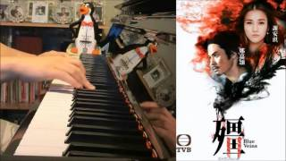 TVB 殭 Blue Veins 主題曲 諸神混亂 by 謝安琪 Piano Cover by Amosdoll