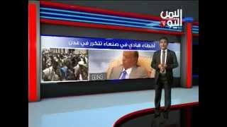 أخطاء هادي في صنعاء تتكرر في عدن ..عرض بانورامي