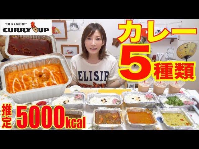 【大食い】いろんなカレー5種類!+チャイ&ラッシー6杯[カリーアップ]推定5000kcal【木下ゆうか】