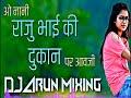 wo nani raju bhai ki dukan par aawji new trending song by raj sisodiya new song